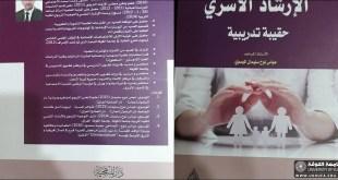 البروفسيور عباس نوح الموسوي يصدر كتابا جديدا