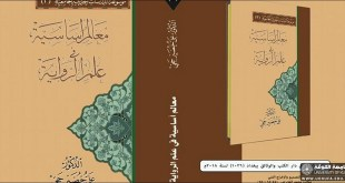 كتاب معالم أساسية في علم الرواية