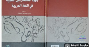 Orientalists' Efforts in Arabic