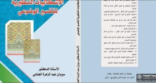 الإشكاليات التنظيرية للتفسير القرآني