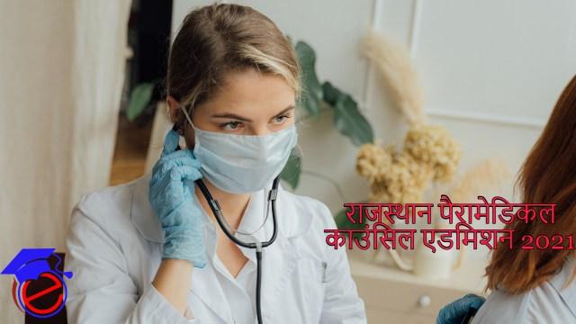 राजस्थान पैरामेडिकल काउंसिल एडमिशन 2021