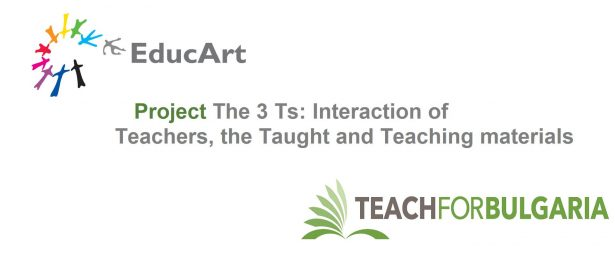 "EducArt completed the project ""3 Ts: Interaction of Teachers, the Taught and Teaching materials"""