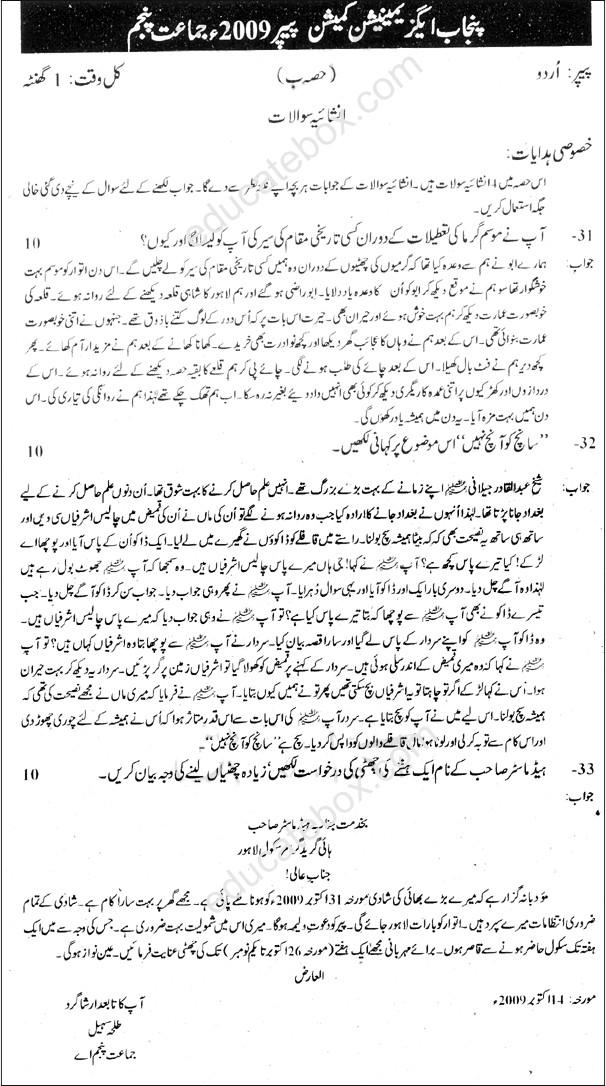 Past Paper - Class 5 Urdu Punjab Education Commission 2009 Solved Paper - Subjective Type