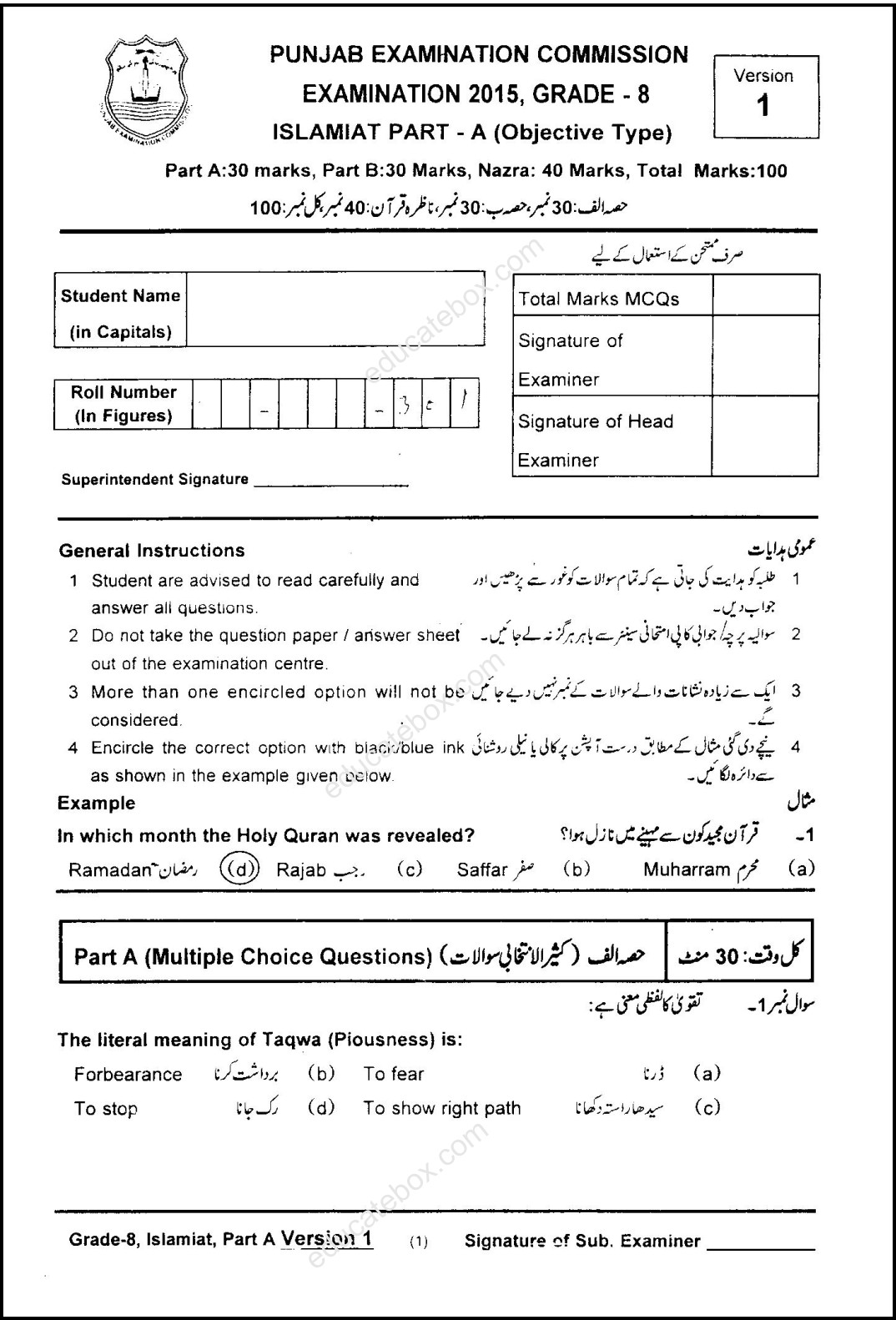 Islamiat Worksheets For Grade 3 In English