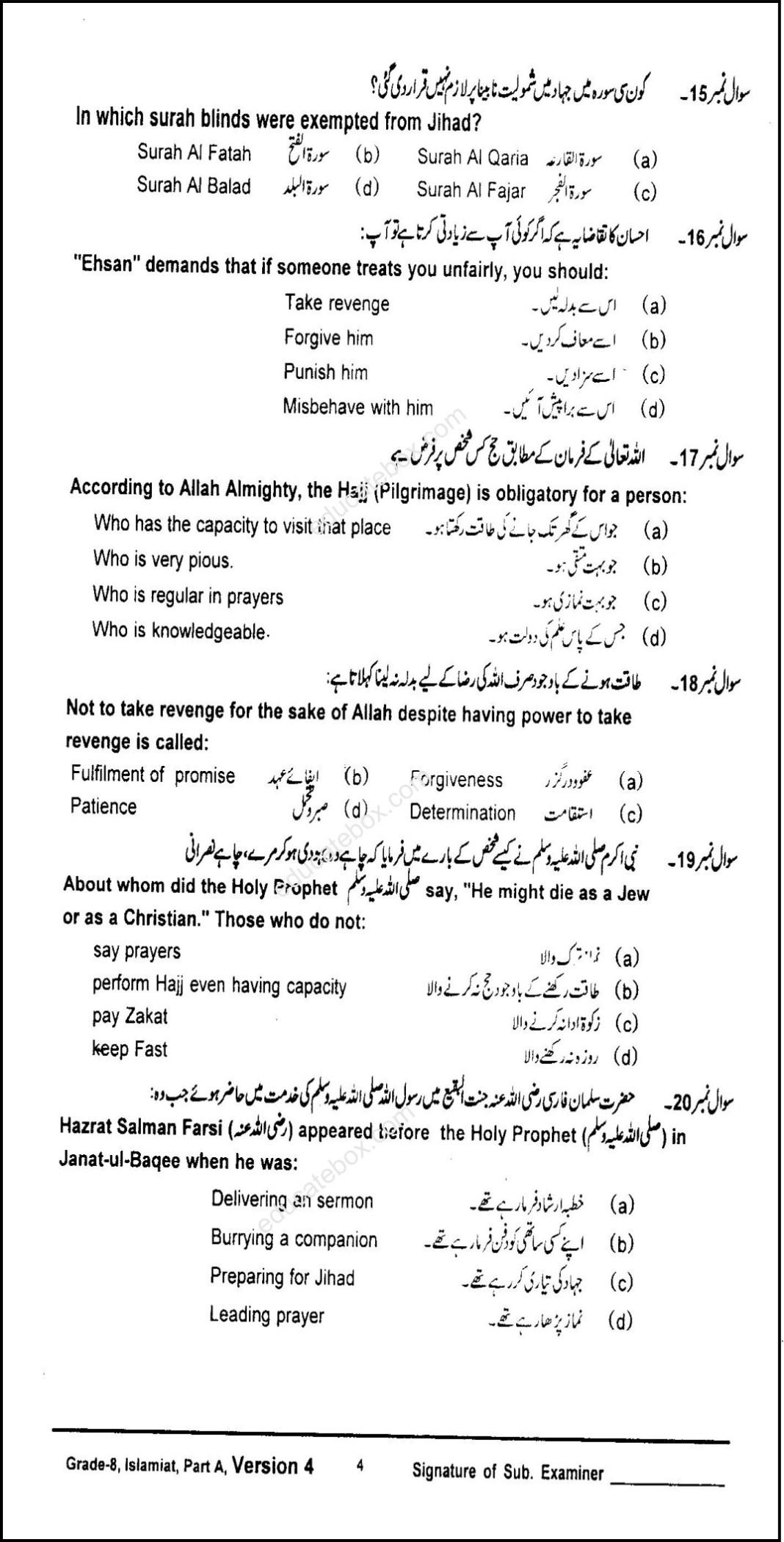 Past Paper Class 8 Islamiat PEC 2015 Part A Objective Ver 4 - Page 4