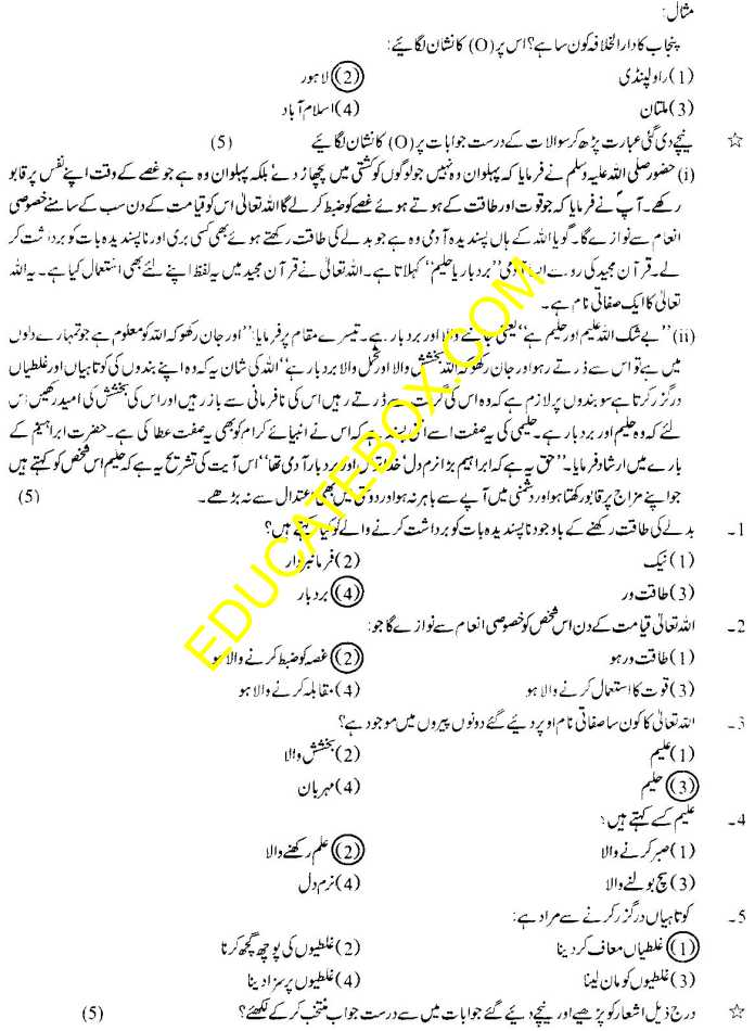 Past Paper Urdu 5th Class 2006 - Punjab Board - Solved Paper (Page 2)