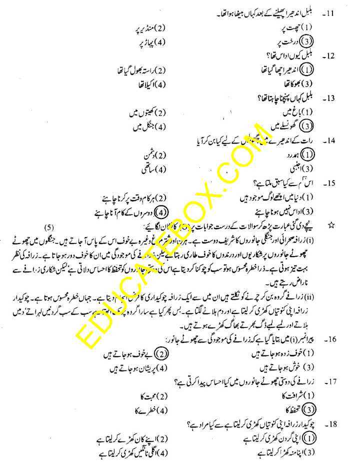 5th class Urdu up to date paper 2006 (Page 4)