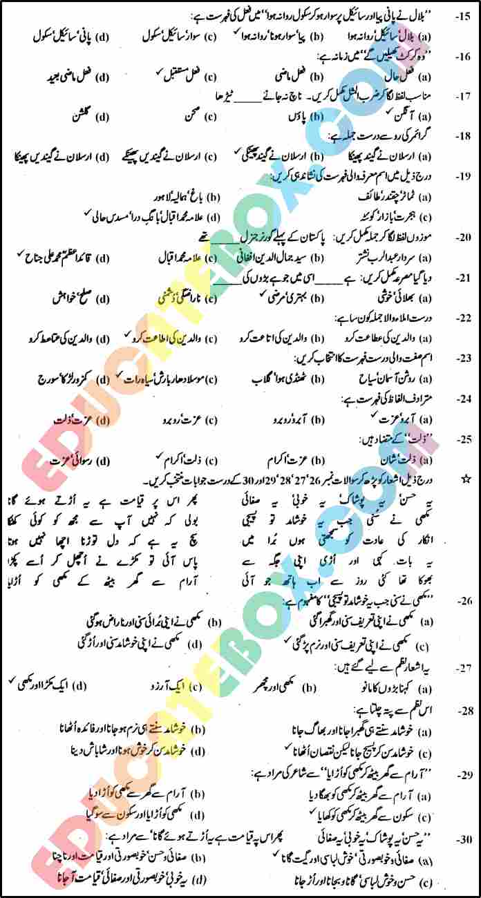 Past Paper Urdu 5th Class 2010 Punjab Board (PEC) Solved Paper Objective Type Page 3