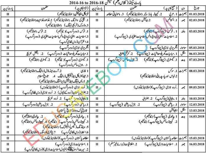 10th Class Date sheet 2018 Faisalabad Board (Bisefsd)