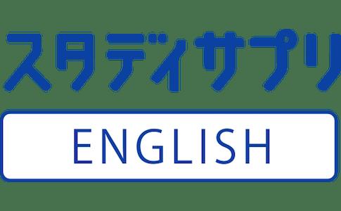 スタディサプリENGLISHの登録方法!社会人から英語の勉強はこれがオススメ