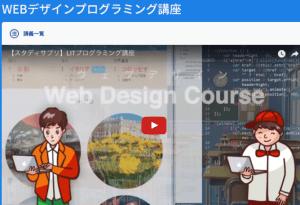 WEBデザインプログラミング講座