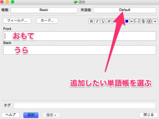 anki 単語帳を選択し単語を追加
