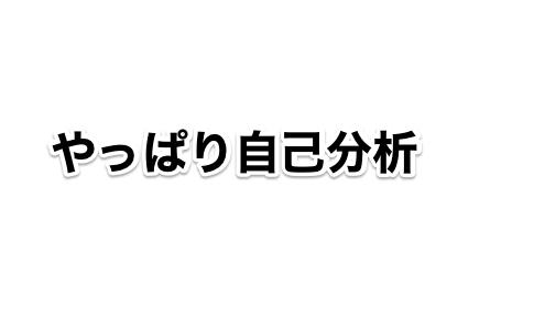 【自己分析が重要や!】就活・転職の必勝法を前田祐二さんから学ぶ