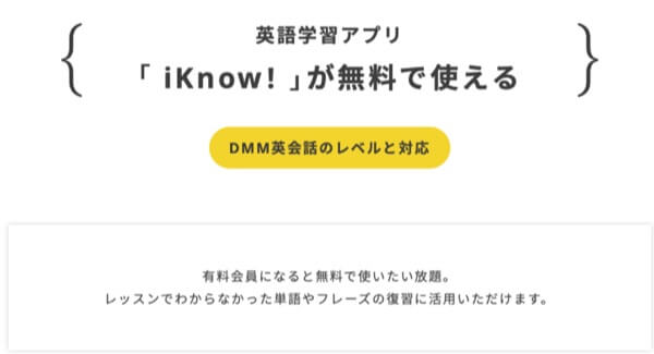 DMM英会話 iknow