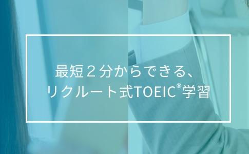 スタディサプリ english toeic