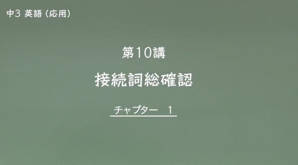 接続詞の確認ができるぞー【スタディサプリ中3英語応用(第10講)】