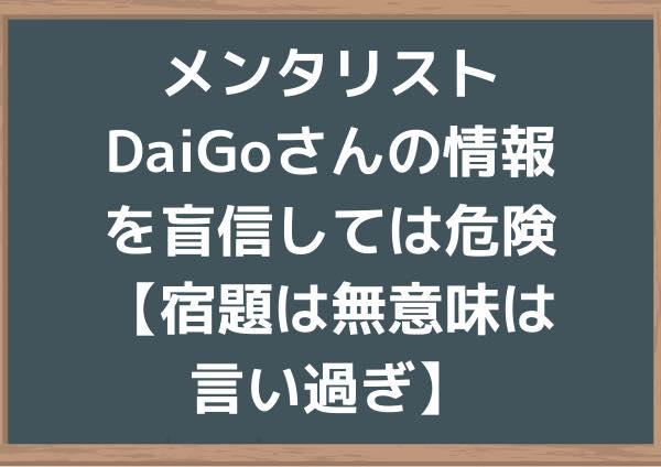 メンタリストDaiGoさんの情報を盲信しては危険【宿題は無意味は言い過ぎ】
