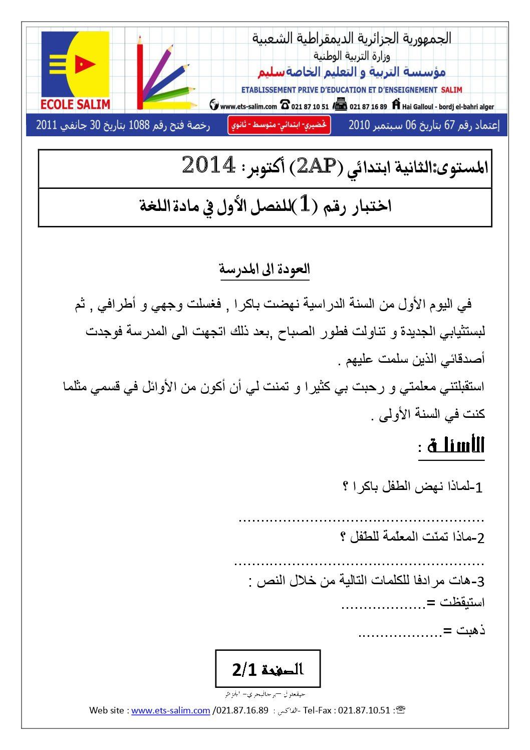 اختبارات الفصل الاول مادة اللغة العربية للسنة الثانية ابتدائي