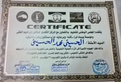 الحسينى محمد _الخوجة_فى_مؤتمر تكريم المعلمين المصريين فى المنوفية