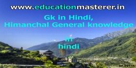 himanchal gk in hindi language