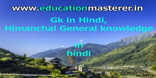 himanchal gk in hindi language