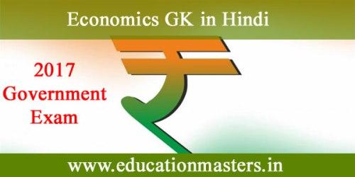 Indian Economics से सम्बंधित महत्वपूर्ण general knowledge हिन्दी में