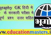 geography-gk-in-hindi