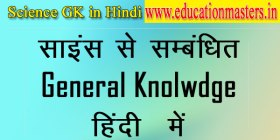 science-gk-in-hindi