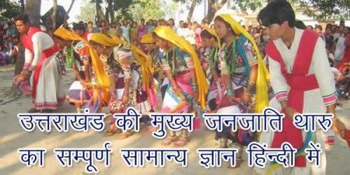 tharu-tribes-uttarakhand-gk