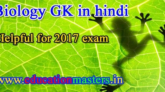 biology-gk-in-hindi