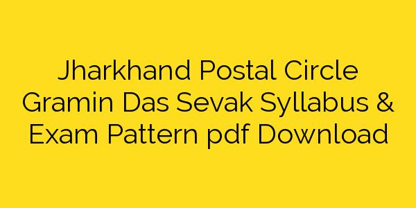 Jharkhand Postal Circle Gramin Das Sevak Syllabus & Exam Pattern pdf Download