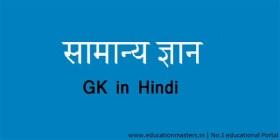 U.P GK in Hindi 2018