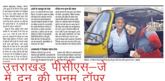 Derhadun Auto Driver daughter top in PCS J