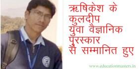 युवा वैज्ञानिक पुरस्कार rishikesh