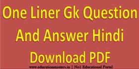 one liner gk