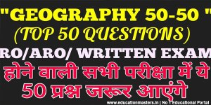indian geography general knowledge questions answers,indian geography objective questions,indian geography quiz with answers pdf