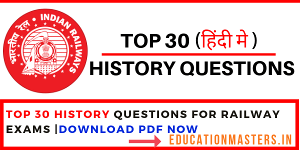 Top 30 Important History Questions for railway Exams in Hindi