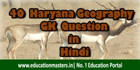 40 Haryana geography GK question in hindi