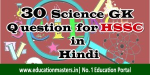 30 science gk question for hssc in hindi