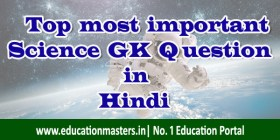 Top most important science gk question in hindi