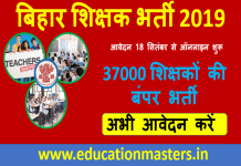 Bihar teacher recruitment 2019