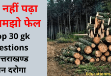Top 30 gk questions of uttarakhand forest inspector