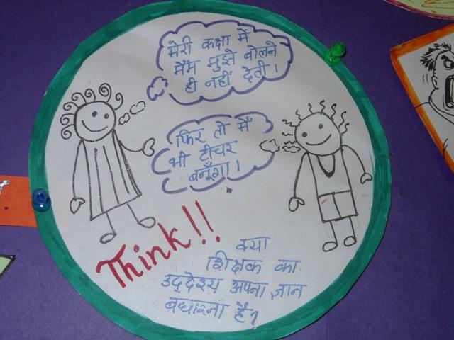 शिक्षा का लक्ष्यः क्या कहता है एनसीएफ-2005?
