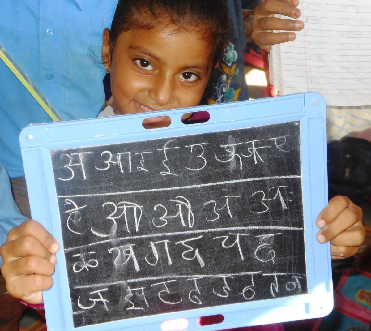प्राथमिक स्तर पर भाषा शिक्षण कैसे हो?