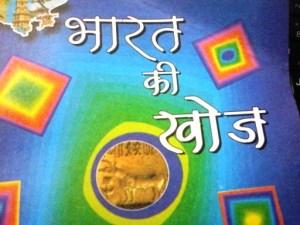 भारत की खोज, जवाहरलाल नेहरू, इतिहास की किताबें, पाठ्य पुस्तकों में बदलाव