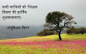 शिक्षक दिवस क्यों मनाते हैं, भारत में शिक्षक दिवस, शिक्षक की भूमिका, शिक्षक के पेशे के प्रति सम्मान