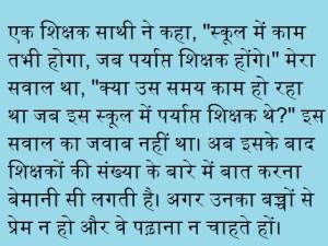 सरकारी स्कूलों में पढ़ाई, भारत में प्राथमिक शिक्षा की स्थिति, अर्ली लिट्रेसी की चुनौतियां, एजुकेशन मिरर, एजुकेशन अपडेट