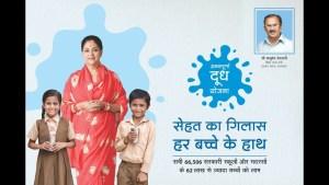 milk-scheme-rajasthan