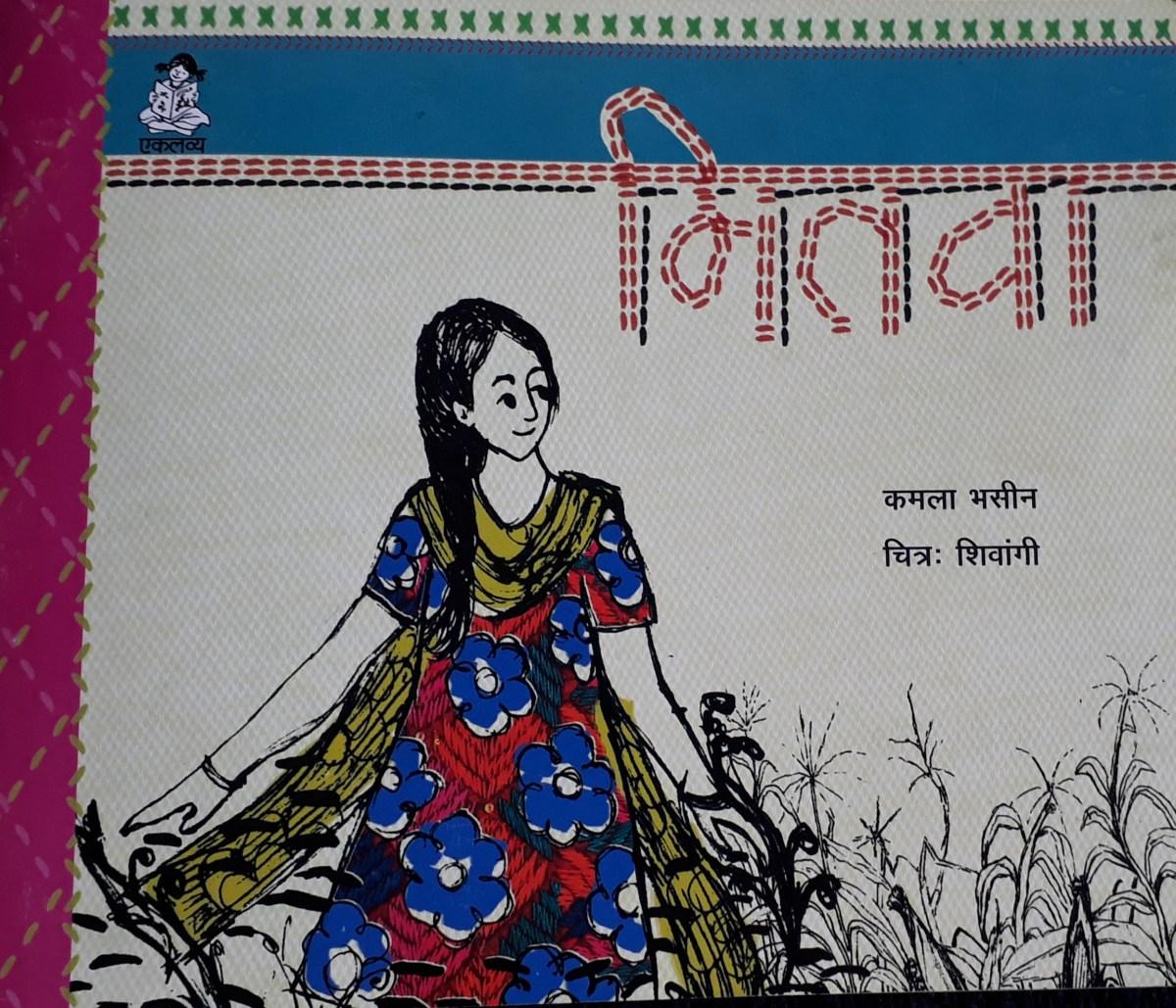 मितवाः बग़ैर 'दंगल' लड़की व लड़के के बीच भेदभाव पर सोचने को मजबूर करती एक कहानी