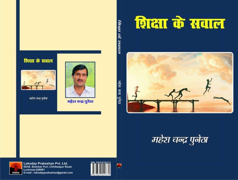 book-edu-1